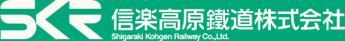 信楽高原鐵道株式会社