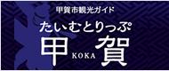 甲賀市観光ガイド たいむとりっぷ甲賀
