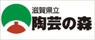 滋賀県 陶芸の森