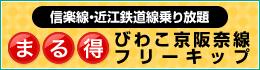 まる得!びわこ京阪奈線フリーキップ